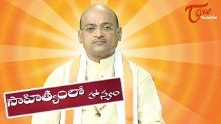 Garikipati Narasimha Rao New Pravachanam | Sahityamlo Hasyam | Episode 245 | TeluguOne - TELUGUONE