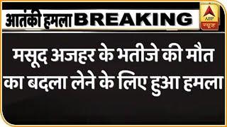 Pulwama attack to avenge death of Masood Azhar's nephew - ABPNEWSTV