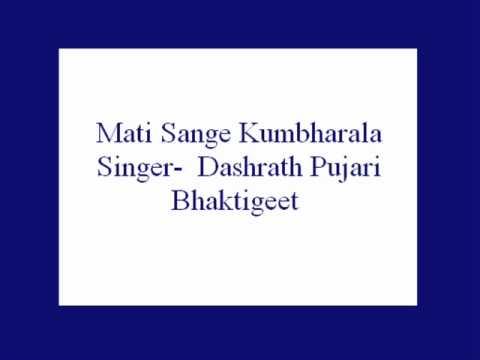 Mati Sange Kumbharala- Dashrath Pujari (Bhaktigeet).