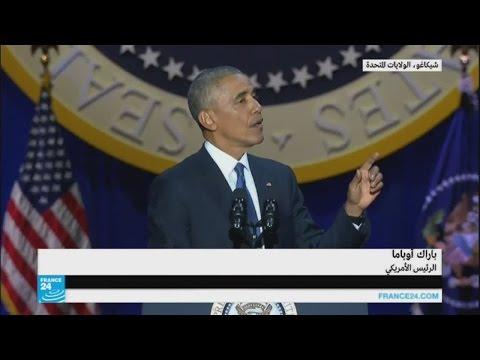 خطاب أوباما الأخير..درس في الديمقراطية