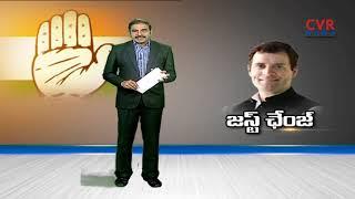 షెడ్యూల్ చేంజ్ | Small Changes Made in Rahul Gandhi Telangana Tour | CVR NEWS - CVRNEWSOFFICIAL