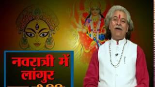 Navratri Special 2018: नवरात्री में लांगुर पूजन की विधि - ITVNEWSINDIA
