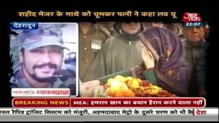 पाकिस्तान को भारत की सेना की खुली चेतावनी और आखिर क्यों रोया देहरादून | Dastak - AAJTAKTV