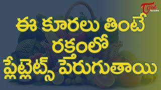 9 Best Foods That Increase Platelets Count in Blood #BloodPlatelets - TELUGUONE