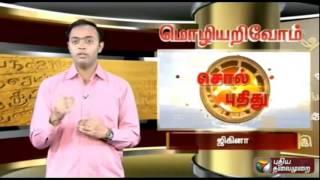 """Mozhi Arivom 01-09-2015 """"Jigina"""" – Puthiya Thalaimurai Tv Show"""
