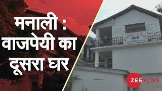 Pirni Village: Atal Bihari Vajapayee's second home in Manali | मनाली में है पूर्व पीएम अटल का घर - ZEENEWS