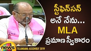 Stephenson Takes Oath as MLA In Telangana Assembly | MLA's Swearing in Ceremony Updates | Mango News - MANGONEWS
