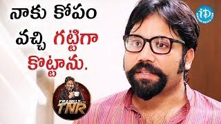 నాకు కోపం వచ్చి గట్టిగా కొట్టాను - Sandeep Reddy | Frankly With TNR || Talking Movies - IDREAMMOVIES