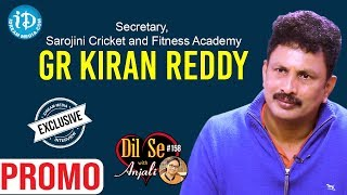 Sarojini Cricket Academy Secretary GR Kiran Reddy Exclusive Interview Promo |Dil Se With Anjali #158 - IDREAMMOVIES