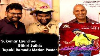 Sukumar Launches Bithiri Sathi's Tupaki Ramudu Motion Poster - IGTELUGU