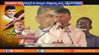 AP Politics Turns Hot After TDP and BJP Leaders Protests | TDP Vs BJP | iNews - INEWS