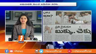Today Highlights From News Papers | News Watch (23-05-2018) | iNews - INEWS