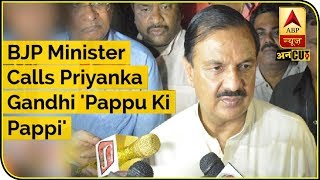 BJP Minister Calls Priyanka Gandhi 'Pappu Ki Pappi' | ABP News - ABPNEWSTV