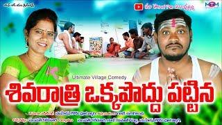 శివరాత్రి ఒక్కపొద్దు పట్టిన//48//Latest Telugu Short Film//Maa Telangana Muchatlu - YOUTUBE
