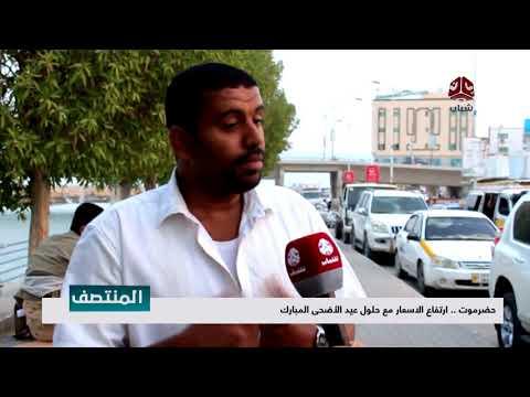 حضرموت .. ارتفاع الاسعار مع حلول عيد الاضحى المبارك  | تقرير معتز النقيب