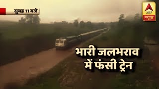 Odisha: Hirakhand Express gets stuck after rail tracks get submerged in rain water in Raya - ABPNEWSTV