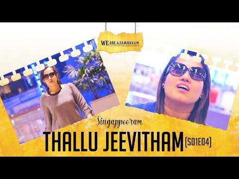 Singappooram | S01E04 | Thallu Jeevitham | Malayalam Comedy Web Series | Mary | Premam | Ex Lover