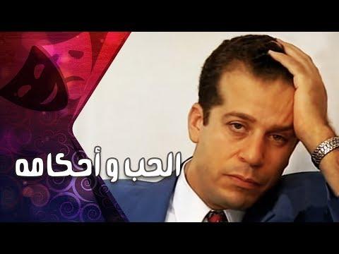 التمثيلية التليفزيونية ״الحب وأحكامه״ ׀جيهان فاضل – شريف منير
