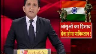 Pulwama Incident: आंसुओं का हिसाब देना होगा पकिस्तान! - ITVNEWSINDIA