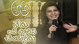 Samantha Says I Will Not Do Love Story After A Aa Movie Release | TFPC - TFPC