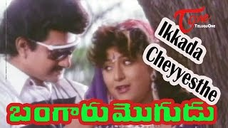Ikkada Cheyyeathe Song from Bangaru Mogudu Telugu movie | Suman,Malasri,Bhanupriya - TELUGUONE