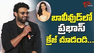 Prabhas Funny Reply to Bollywood Reporters | SAAHO Trailer Launch | Shraddha Kapoor | TeluguOne - TELUGUONE