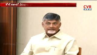 AP CM Chandrababu Naidu Reaches Kolkota | Attend Mamatha Banerjee's Rally | CVR NEWS - CVRNEWSOFFICIAL