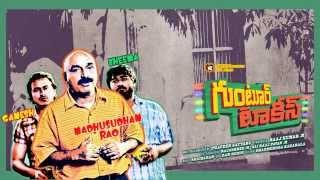 Guntur Talkies Madhusudhan Rao, Ganesh, Bheema motion poster - idlebrain.com - IDLEBRAINLIVE