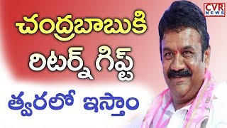 బీమవరంలో తలసాని శ్రీనివాస్ l TRS MLA Talasani Sensational Comments On Return Gift To AP CM lCVR NEWS - CVRNEWSOFFICIAL