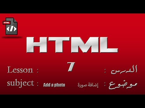 html -7- Add a images (HTML) إضافة صورة