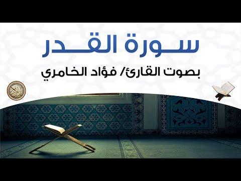 سورة القدر بصوت القارئ فؤاد الخامري