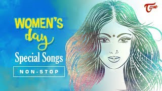 International Women's Day 2019 | Women's Day Special Songs Jukebox | TeluguOne - TELUGUONE
