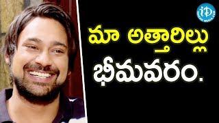 మా అత్తారిల్లు  భీమవరం.- Varun Sandesh | Frankly With TNR | iDream Movies - IDREAMMOVIES