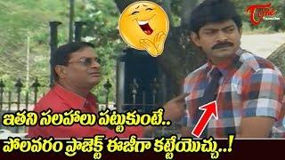 ఈ సలహాలు పట్టుకుంటే..పోలవరం ప్రాజెక్ట్ ఈజీగా కట్టేయొచ్చు..| Telugu Movie Ultimate Scenes | TeluguOne - TELUGUONE
