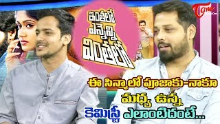Chit Chat With Inthalo Ennenni Vinthalo Telugu Movie Team | Nandu, Pooja - TELUGUONE