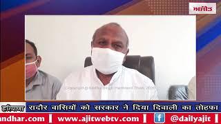video : रादौर वासियों को सरकार ने दिया दिवाली का तोहफा