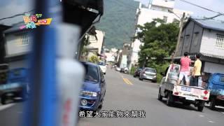 2015蘇澳冷泉嘉年華 微電影8分鐘完整版
