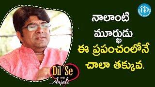 నాలాంటి మూర్ఖుడు ఈ ప్రపంచంలోనే చాలా తక్కువ. - Dr Krishnaswamy Shrikanth | Dil Se With Anjali - IDREAMMOVIES