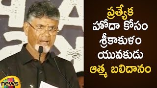 Chandrababu About The Man Who Ended His Life For AP Special Status At AP Bhavan In Delhi |Mango News - MANGONEWS
