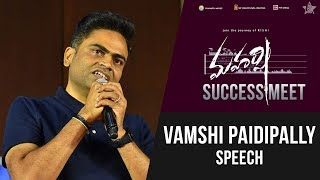 Vamshi Paidipally Speech - Maharshi Success Meet - Mahesh Babu, Pooja Hegde - DILRAJU