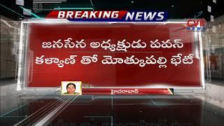 Motkupalli Narasimhulu To Meet Pawan Kalyan Today | CVR NEWS - CVRNEWSOFFICIAL