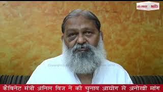 video : कैबिनेट मंत्री अनिल विज ने की चुनाव आयोग से अनोखी मांग