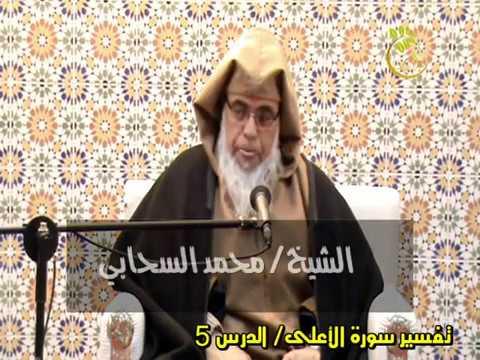 درس التفسير / 5/ تفسير  سورة الأعلى - 5
