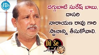 Daggubati Suresh Babu Should Take Dasari Narayana Rao's Position - V Samudra || Dil Se With Anjali - IDREAMMOVIES