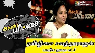 Agni Paritchai 12-03-2016 Tamilisai Soundararajan (BJP) – Exclusive interview – Puthiya Thalaimurai TV