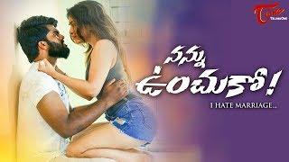 Nannu Unchuko | Latest Telugu Short Film 2019 | by Mukesh | TeluguOne Originals - TELUGUONE