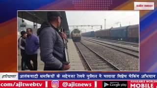 video : आतंकवादी धमकियों के मद्देनजर रेलवे पुलिस ने चलाया विशेष चेकिंग अभियान