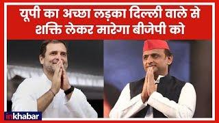 Lok Sabha Election 2019:सपा प्रमुख अखिलेश यादव, कांग्रेस की तरह 'एप' से जुड़ेंगे अपने कार्यकर्ताओं से - ITVNEWSINDIA