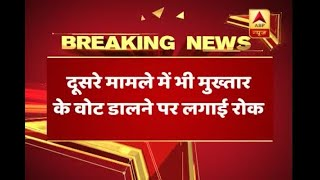 Court in second case stays order on allowing BSP leader Mukhtar Ansari to vote in UP RS po - ABPNEWSTV