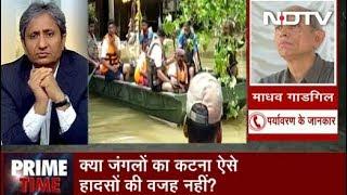 Prime Time With Ravish Kumar, Aug 20, 2018   केरल में बाढ़ से तबाही के लिए ज़िम्मेदार कौन? - NDTVINDIA